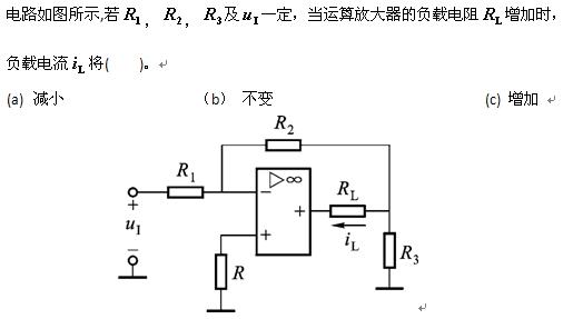 5    分  10.    otl功率放大电路的优点是( )  a. 效率高 b.