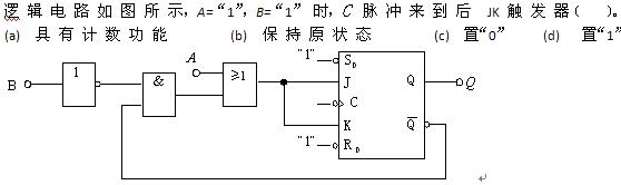 14秋天津大学《数字电子技术基础》在线作业二