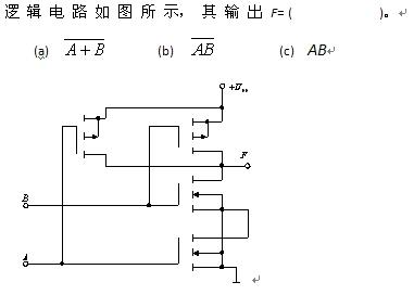c. 主从jk触发器主触发器具有一次翻转性              满分:2.