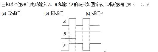 采用ttl门电路的rc环形振荡器,输出脉冲波形的周期近似为( )  a.