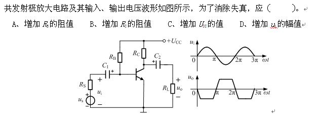 双极型晶体管是电流控件