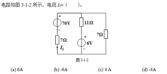 只适应于线性电路求解的方法是(