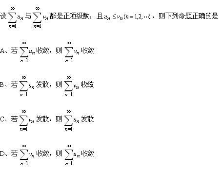 大工11秋《高等数学》(下)在线作业1-3