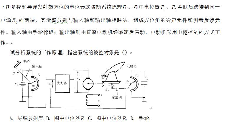电路理论习题解答第3章