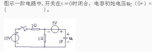 10.若rlc串联电路的谐振角频率为w0,则在角频率w>w0时电路呈现()