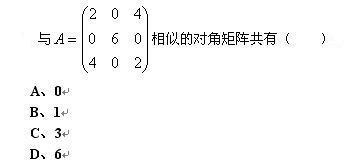 线性代数 在线作业二