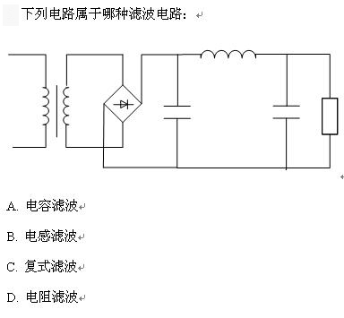 组合逻辑电路是由门电路组成