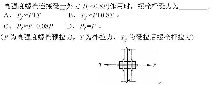 东北大学16春学期《钢结构(一)》在线作业1
