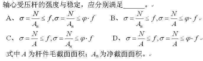 脉冲循环 c.  不完全对称循环 d.
