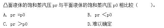 奥鹏大学英语2答案_西安交通大学18年9月课程考试《物理化学》作业考核试题-奥鹏 ...