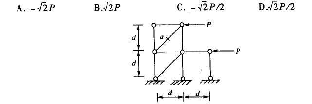 《结构力学》15秋在线作业2