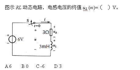 当非正弦电压作用于rlc串联电路时,其直流分量电流响应是否等于零