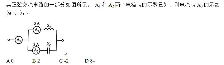 《电路分析基础(1)》在线作业二