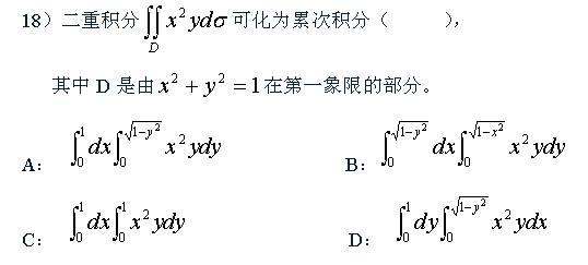 奥鹏大学英语2答案_20春《高等数学(下)》作业4-奥鹏在线作业、离线作业、论文 ...