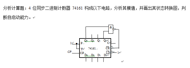 分析计算题4-2.png