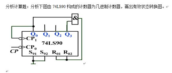 分析计算题5-8.png